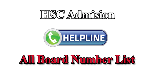 HSC Admission HelpLine Number
